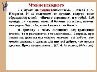 «В муках мы мать вспоминаем», - писал Н.А. Некрасов. И за спасением от детск