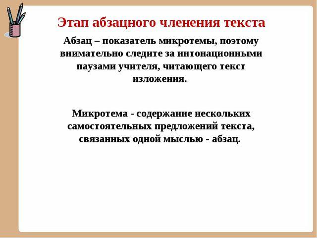 Этап абзацного членения текста Абзац – показатель микротемы, поэтому внимател...