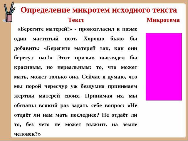 Определение микротем исходного текста ТекстМикротема «Берегите матерей!» - п...