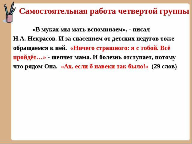 «В муках мы мать вспоминаем», - писал Н.А. Некрасов. И за спасением от детс...
