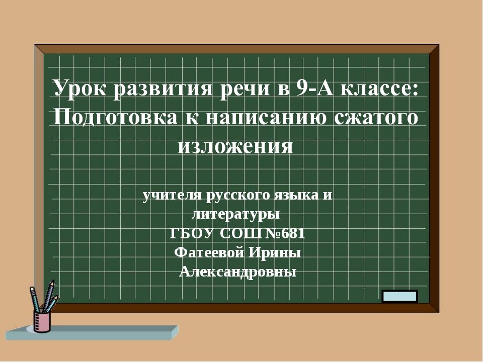 учителя русского языка и литературы ГБОУ СОШ №681 Фатеевой Ирины Александровны