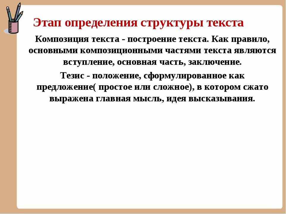 Этап определения структуры текста Композиция текста - построение текста. Как...