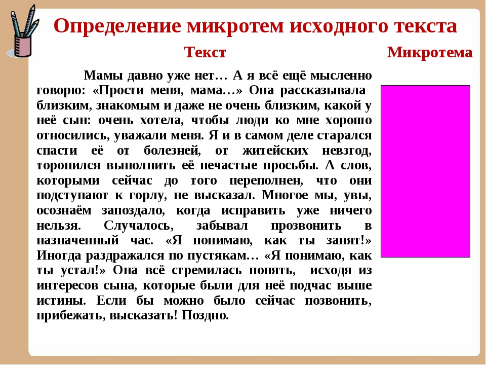 Определение микротем исходного текста ТекстМикротема Мамы давно уже нет… А я...