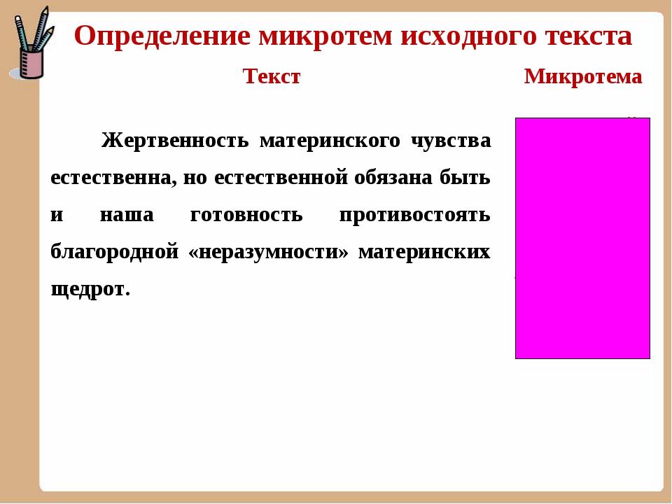 Определение микротем исходного текста ТекстМикротема Жертвенность материнско...