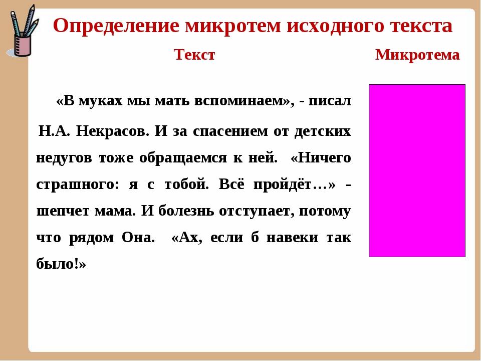 Определение микротем исходного текста ТекстМикротема «В муках мы мать вспоми...