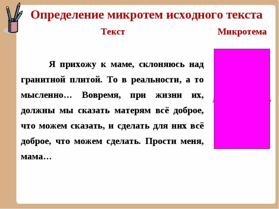 Определение микротем исходного текста ТекстМикротема Я прихожу к маме, склон...