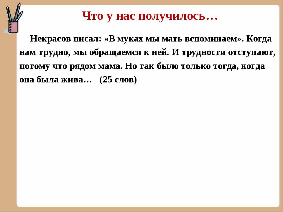 Что у нас получилось… Некрасов писал: «В муках мы мать вспоминаем». Когда на...