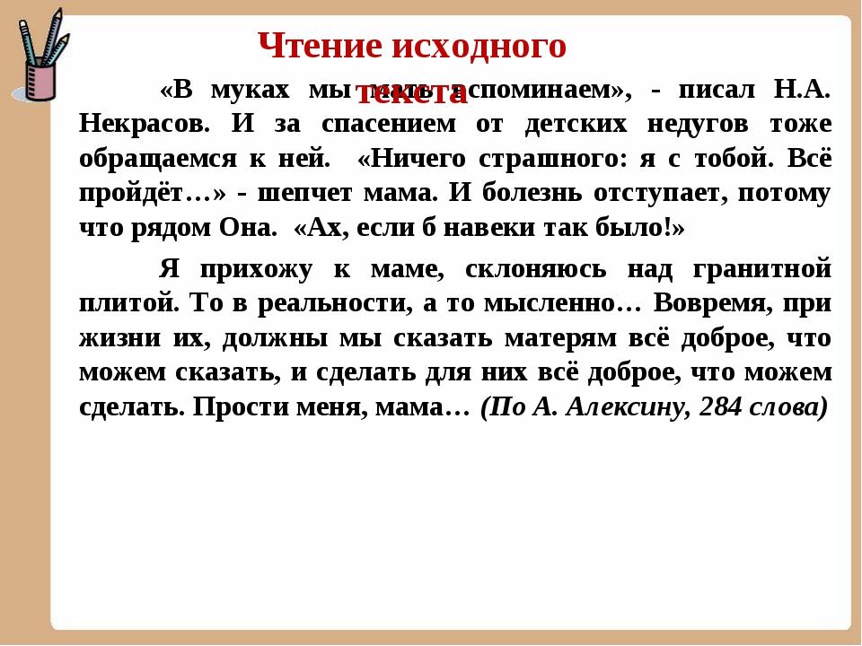 «В муках мы мать вспоминаем», - писал Н.А. Некрасов. И за спасением от детск...