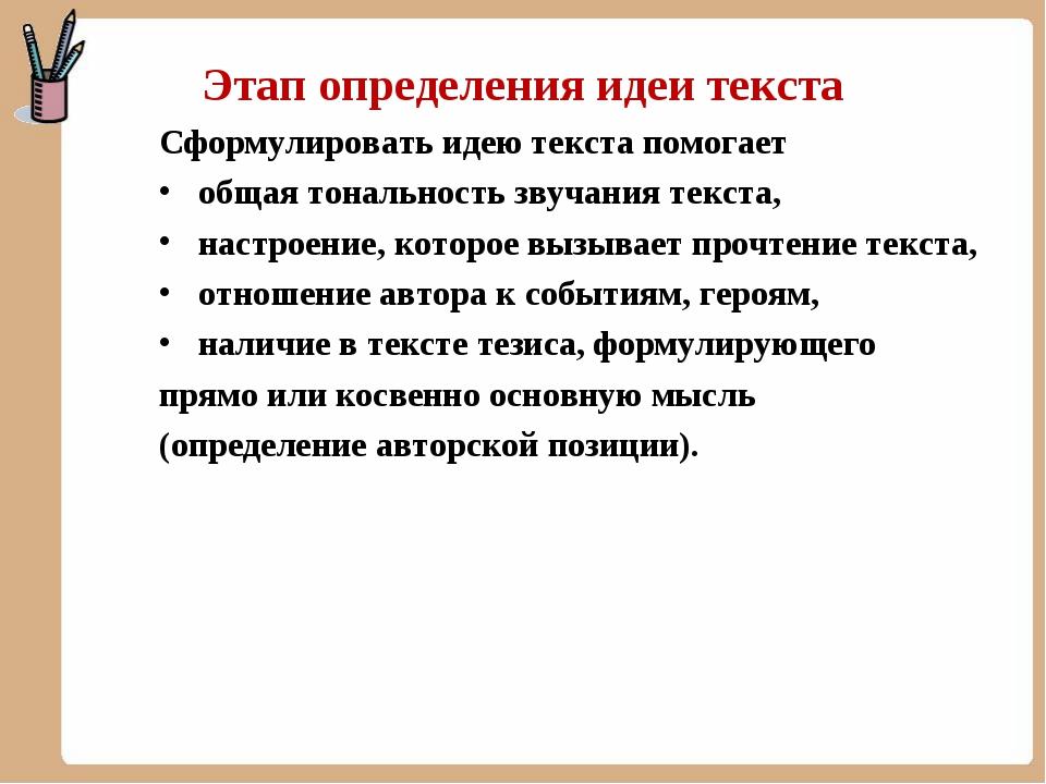 Этап определения идеи текста Сформулировать идею текста помогает общая тональ...