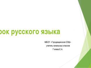 Урок русского языка МБОУ «Городищенская СОШ» учитель начальных классов Голева