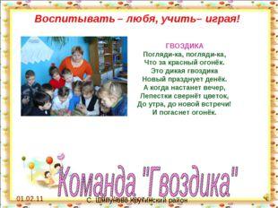01.02.11 http://aida.ucoz.ru Воспитывать – любя, учить– играя! С. Шипуново Кр