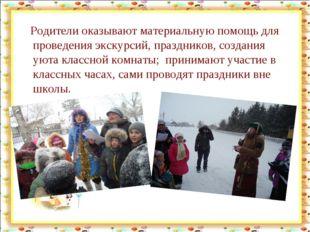 Родители оказывают материальную помощь для проведения экскурсий, праздников,