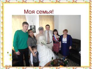 01.02.11 http://aida.ucoz.ru Моя семья! http://aida.ucoz.ru
