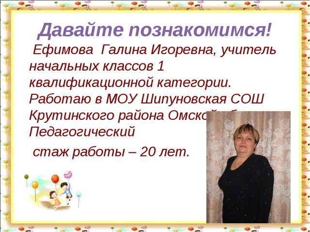 Давайте познакомимся! Ефимова Галина Игоревна, учитель начальных классов 1 кв...