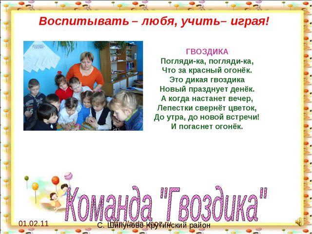 01.02.11 http://aida.ucoz.ru Воспитывать – любя, учить– играя! С. Шипуново Кр...