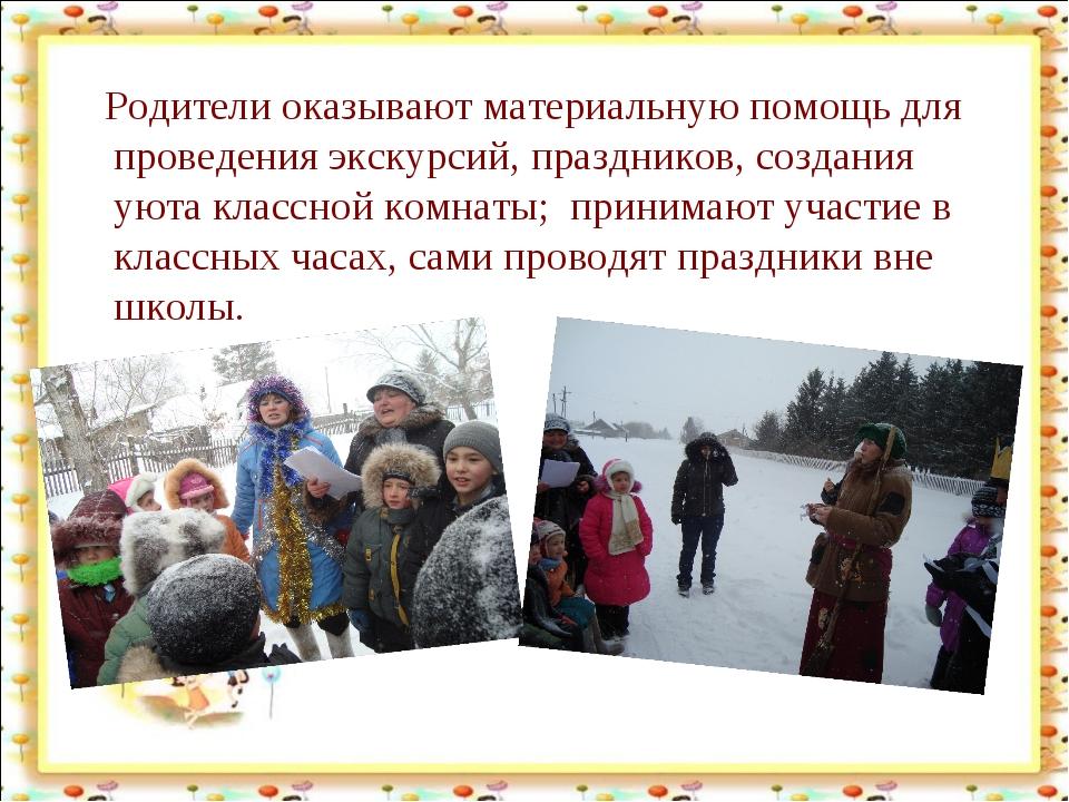 Родители оказывают материальную помощь для проведения экскурсий, праздников,...
