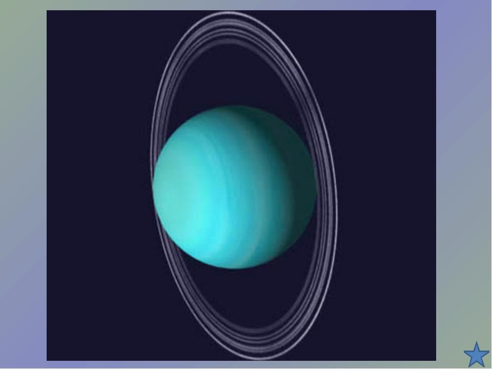 аверс монеты все картинки планета уран с девятью кольцами обязательных