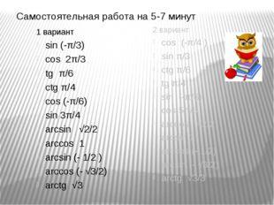 Повторение Ответы 1 вариант - √3/2 - 1/2 √3/3 1 √3/2 √2/2 π/4 0 - π/6 5π/6 π/