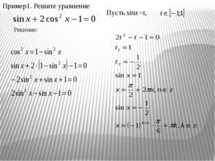 Метод разложения на множители Применение этого метода основано на том, что ур
