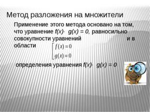Пример 2. Решите уравнение: Решение.