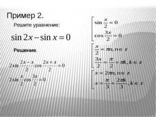 Решение тригонометрических уравнений по известным алгоритмам Вариант 1. На «3