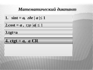 Формулы корней простейших тригонометрических уравнений 2. sint = а, где | а |