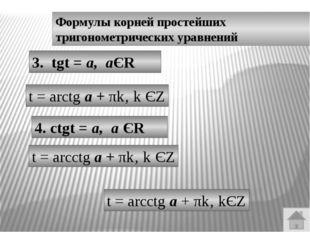 Устная работа. Опрос Арккосинус 0 π 1 -1 arccos(-а) Арккосинусом числа а назы