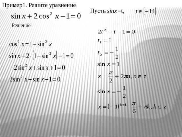 Метод разложения на множители Применение этого метода основано на том, что ур...