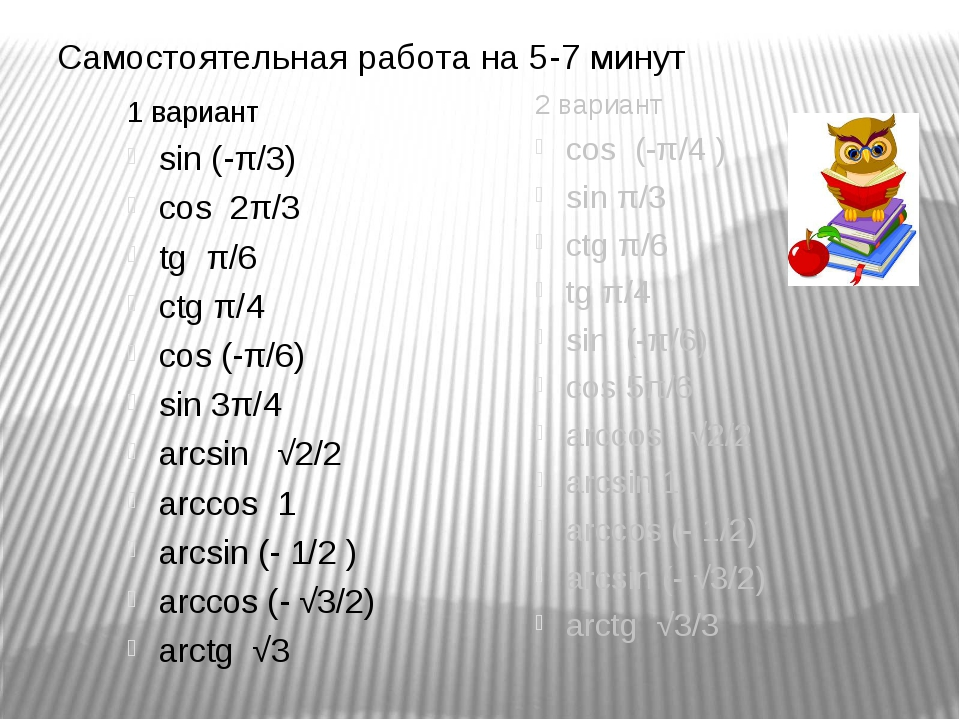 Повторение Ответы 1 вариант - √3/2 - 1/2 √3/3 1 √3/2 √2/2 π/4 0 - π/6 5π/6 π/...