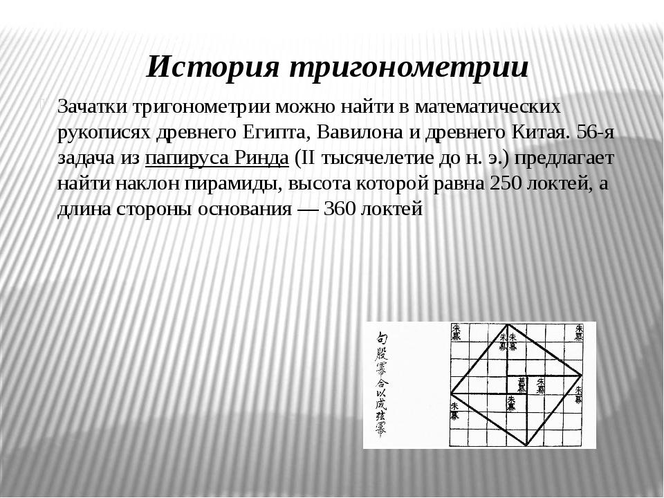 Математический диктант 1. sint = а, где | а |≤ 1 2.cost = а , где |а| ≤ 1 3.t...