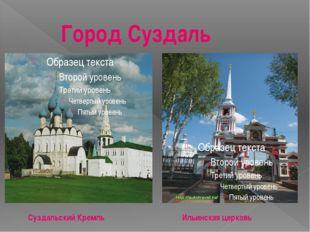 Город Суздаль Суздальский Кремль Ильинская церковь