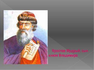 Ярослав Мудрый, сын князя Владимира