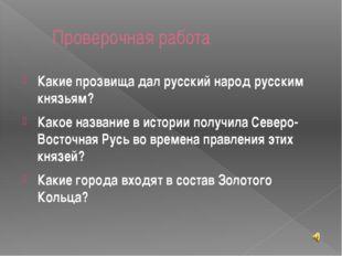 Проверочная работа Какие прозвища дал русский народ русским князьям? Какое н