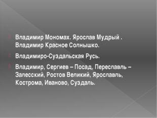 Владимир Мономах. Ярослав Мудрый . Владимир Красное Солнышко. Владимиро-Сузд