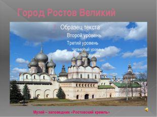 Город Ростов Великий Музей – заповедник «Ростовский кремль»