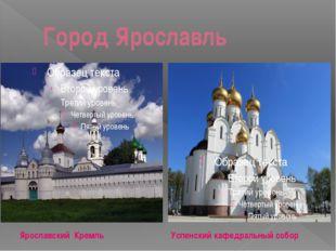 Город Ярославль Ярославский Кремль Успенский кафедральный собор