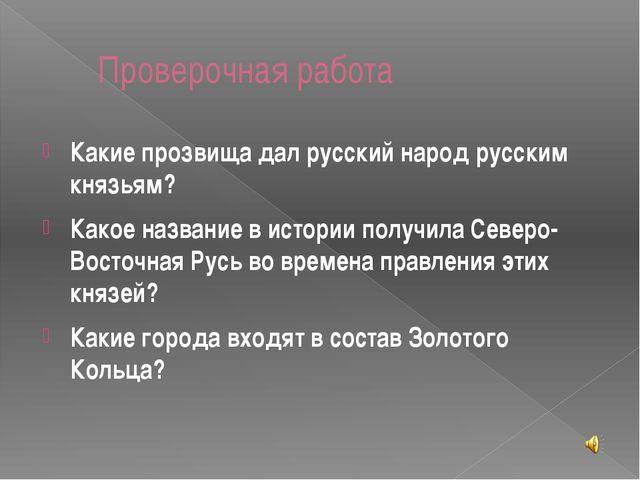 Проверочная работа Какие прозвища дал русский народ русским князьям? Какое н...