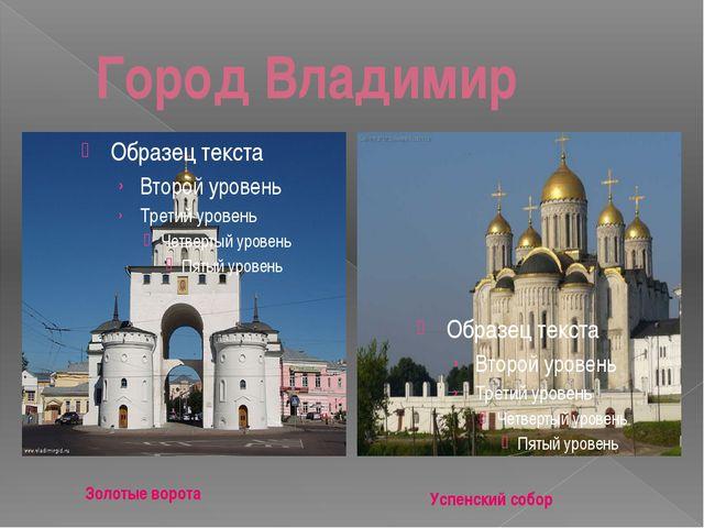 Город Владимир Золотые ворота Успенский собор