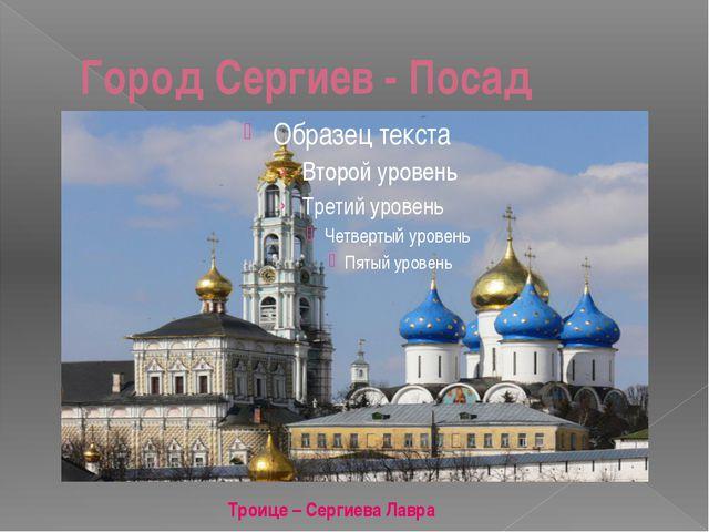 Город Сергиев - Посад Троице – Сергиева Лавра