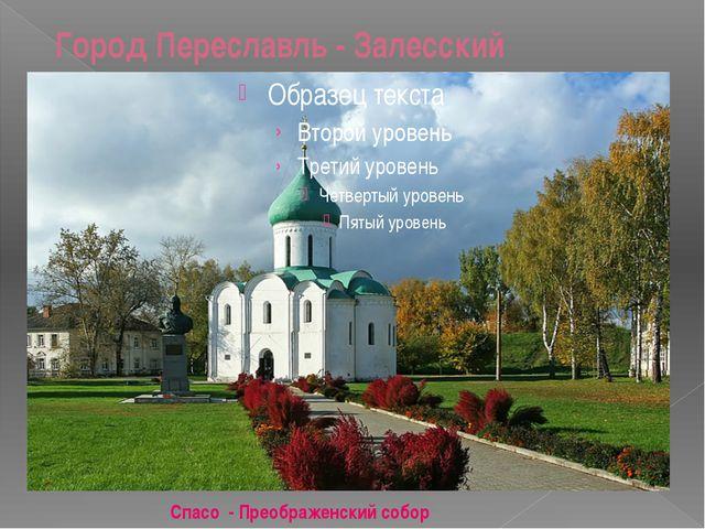 Город Переславль - Залесский Спасо - Преображенский собор