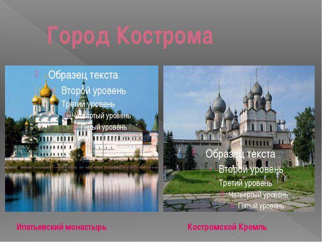 Город Кострома Ипатьевский монастырь Костромской Кремль