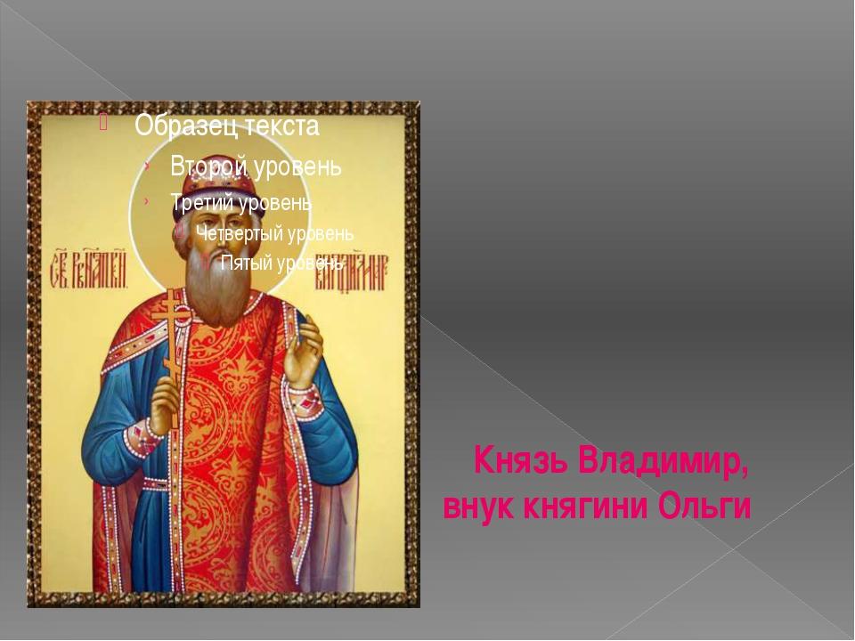 Князь Владимир, внук княгини Ольги