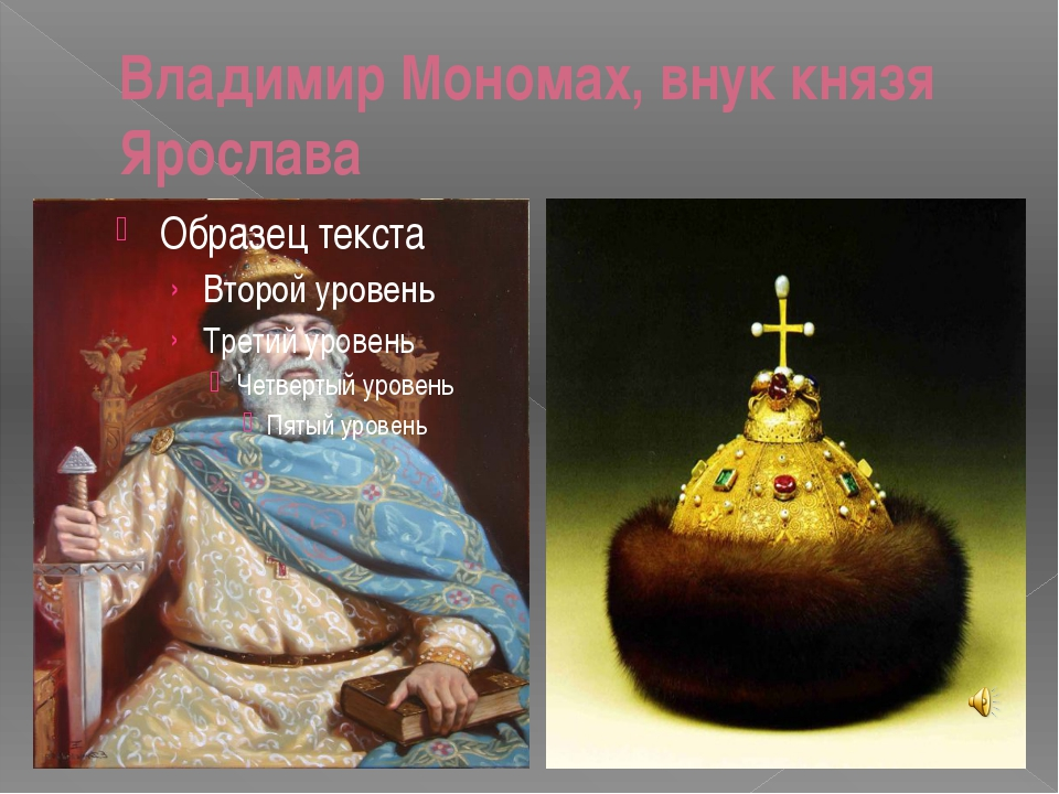 Владимир Мономах, внук князя Ярослава