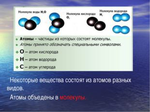 Некоторые вещества состоят из атомов разных видов. Атомы объедены в молекулы.
