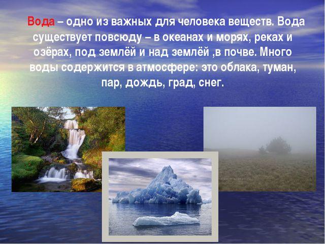 Вода – одно из важных для человека веществ. Вода существует повсюду – в океа...