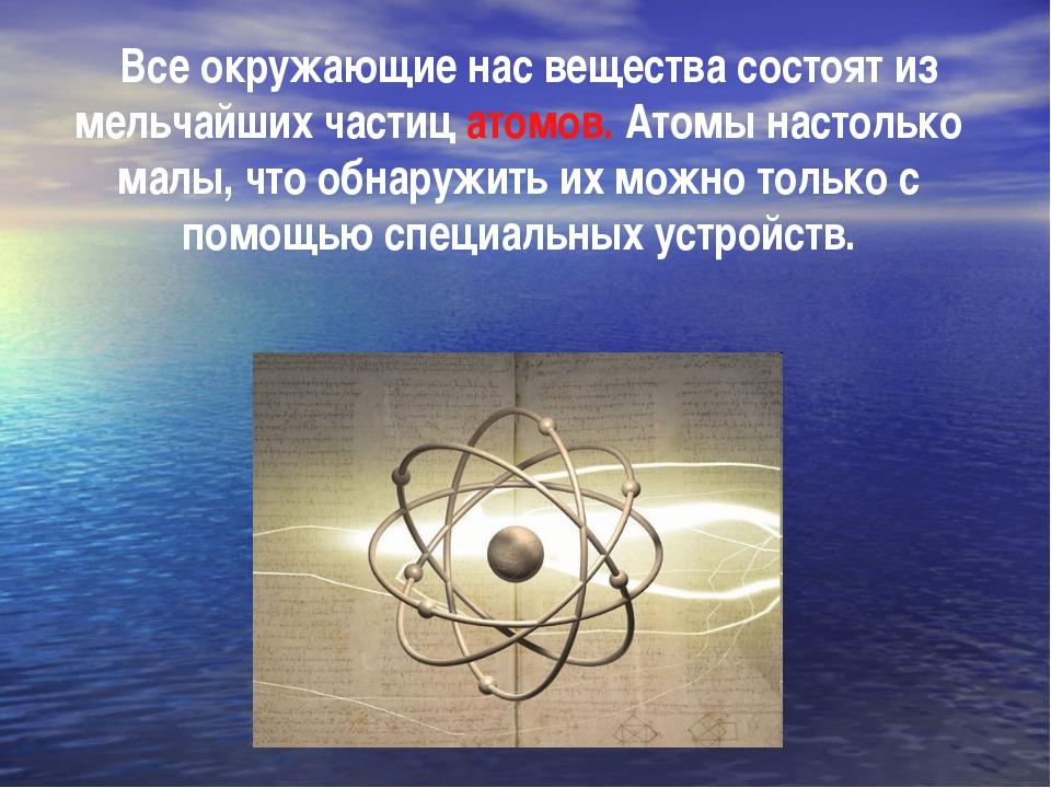 Все окружающие нас вещества состоят из мельчайших частиц атомов. Атомы насто...