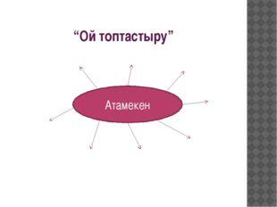 """""""Ой топтастыру"""" Атамекен"""