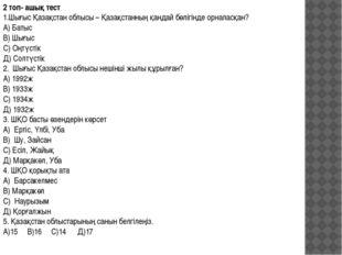 2 топ- ашық тест 1.Шығыс Қазақстан облысы – Қазақстанның қандай бөлігінде орн