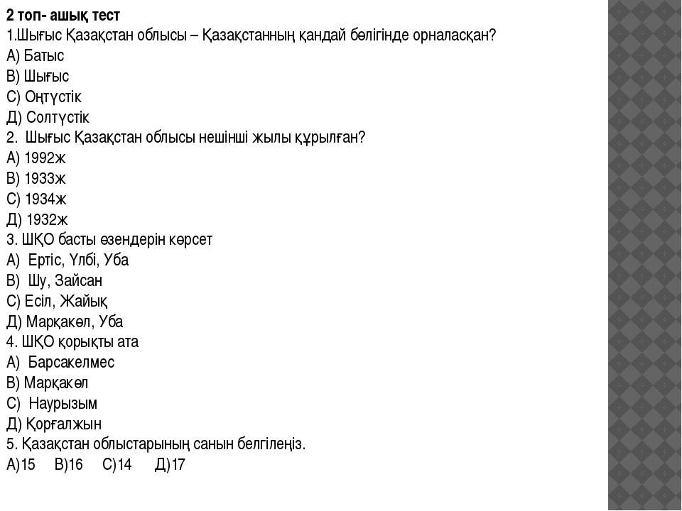 2 топ- ашық тест 1.Шығыс Қазақстан облысы – Қазақстанның қандай бөлігінде орн...