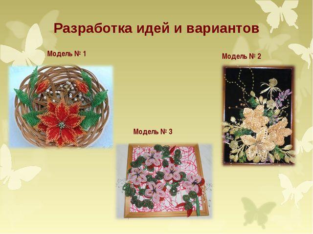 Разработка идей и вариантов Модель № 1 Модель № 3 Модель № 2